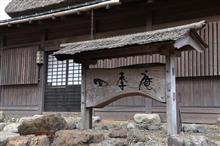 塚原温泉 山荘「四季庵」さんに泊ってきました。