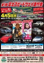 参加者募集中!富士スピードウェイ 本コースを体験してみよう!サーキット体験走行