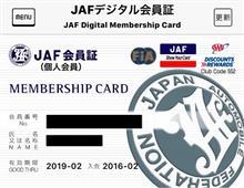JAF会員プラス自動車保険の保障内容