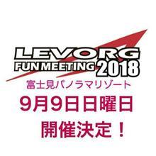 いよいよ今年もLEVORG FUN MEETING 2018 開催