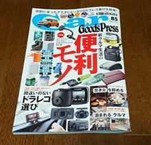 GoodsPress別冊(車特集)