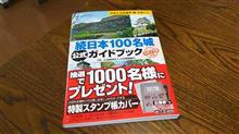 続日本100名城公式ガイドブックだよ♪