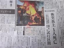 東名高速道路の事故