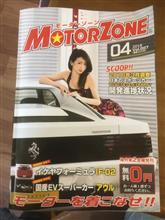 モーターゾーンって無料雑誌‼️凄いですよ〜(≧∀≦)
