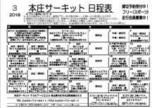 B子リターズ22(ノーマルタンク戻しストリートデビュー)