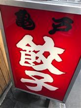 東京下町の人気グルメ