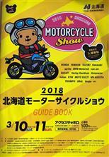 2018北海道モーターサイクルショウ