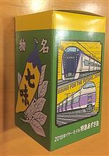八幡屋礒五郎の特急あずさ缶