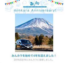 祝・みんカラ歴4年!&まき氏生誕30年