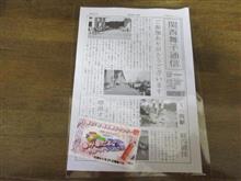 第29回関西舞子サンデー初見参!