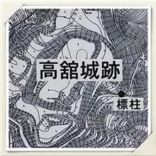 (歴史)奥州藤原氏の高舘城を攻める