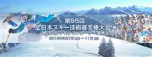 第55回全日本スキー技術選手権大会(女子決勝2日目最終日)