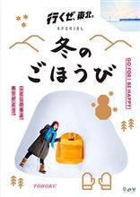 冬のごほうび 会津、各駅停車の旅