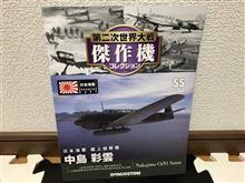 第二次世界大戦 傑作機コレクションvol.55 中島 彩雲