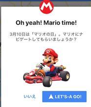 googleナビ マリオカート