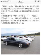 GAZOOの記事にうちの70が載っていました。(^_^)