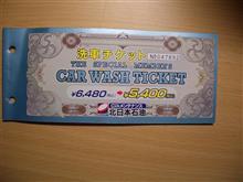 洗車チケット