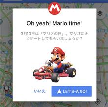 3/10はマリオの日 GoogleMapでマリオカート
