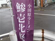 小田原までひとっ走り