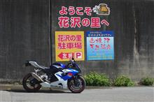 花沢の里 with ・ R 1000