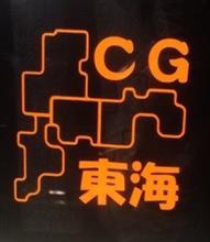 Club Gino 東海 3月オフ会!