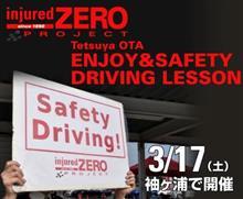 【開催終了】袖ヶ浦にてinjured ZEROプロジェクトTetsuya OTA ENJOY&SAFETY DRIVING LESSON開催