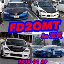 4/29 滋賀FD2OMT