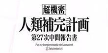 マツダスピード激安ズタボロサイドステップの補完計画(整備手帳)