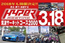ハイパーミーティング2018 in 筑波サーキットに出店!!