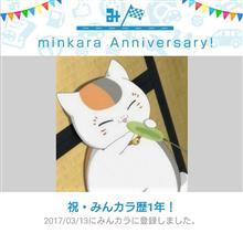 祝・みんカラ歴1年!!