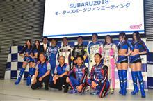 SUBARU 2018モータースポーツFANミーティングに行ってきました。