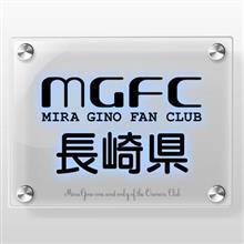 【MGFCオフ会告知】九州地区4月1日 長崎県