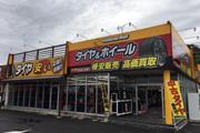 トレッド三重河芸店 買い取り商品紹介…君の名は!?