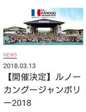 【開催決定】ルノーカングージャンボリー2018