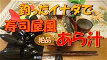 絶品あら汁作り方「釣ったイナダでお寿司屋風アラ汁!」健啖隊ネット隊員(y.katsu) How to Fishhead Soup!