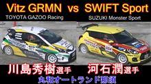 新型スイフトスポーツZC33S vs Vitz GRMN 丸和オートランド那須ゴースト映像