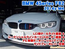BMW M4クーペ(F82) LCIテールライト装着&シーケンシャルウインカーコントローラー装着&ナビ地図データバージョンアップ