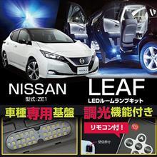 日産 リーフ用LEDルームランプセット販売開始!