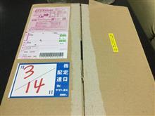 東京から送られてきた物は・・・