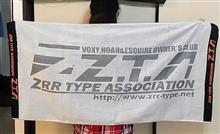 3月25日Z.T.A関東支部オフ会を開催しますよ~♪