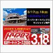今週末は、SAC神戸とハイパーミーティングの2か所のイベントに参加します!