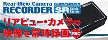 Rear-View Camera RECORDER (リアビューカメラレコーダー)製品説明動画