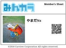 第29回神戸ミーティングに参加します。