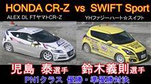 ホンダCR-Z vs スイフトスポーツ 児島泰選手と鈴木義則選手のPN1クラス対決