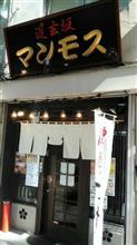 渋谷マンモス