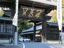身延山久遠寺、久能山東照宮と三保の松原、そして湯河原温泉へ3泊4日の旅