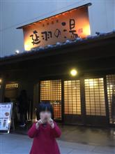 延羽の湯 鶴橋 GTB