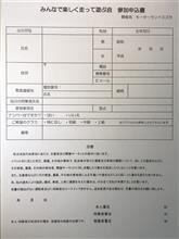 参加申し込み書です(*^^*)