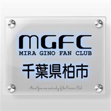 【MGFCオフ会告知】関東地区3月25日  千葉県柏市