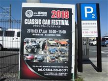 クラシックカーフェスティバル2018  道の駅 藤川宿